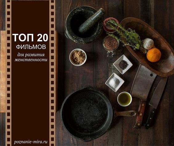 Список из 20 фильмов для развития женственности