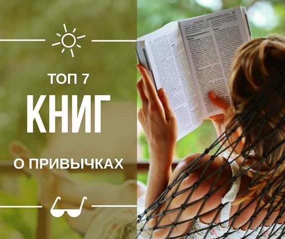 надпись топ 7 книг о привычках