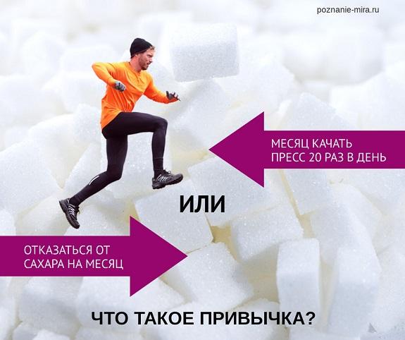 Что такое привычка?