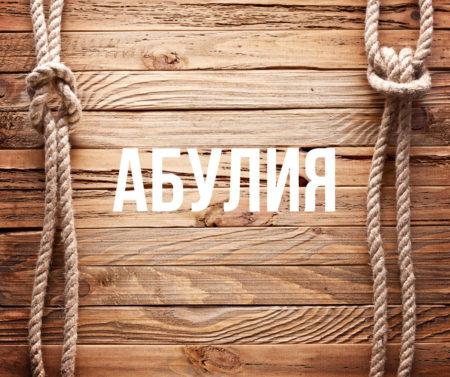 Надпись абулия на деревянных досках