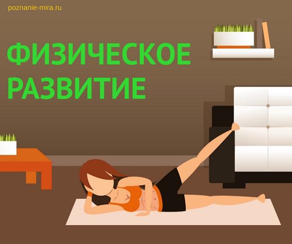"""Картинка с надписью """"Физическое развитие"""""""