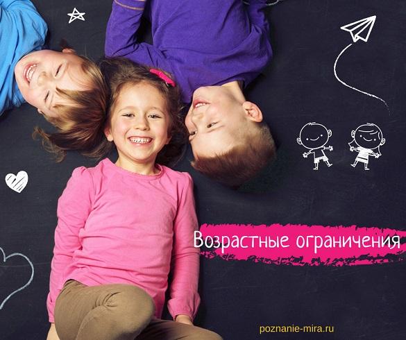 """Надпись """"возрастные ограничения"""" на картинке с тремя детьми"""