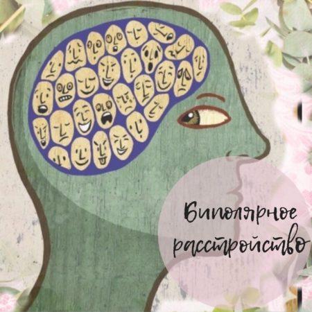 """Картинка с надписью """"Биполярное расстройство"""""""