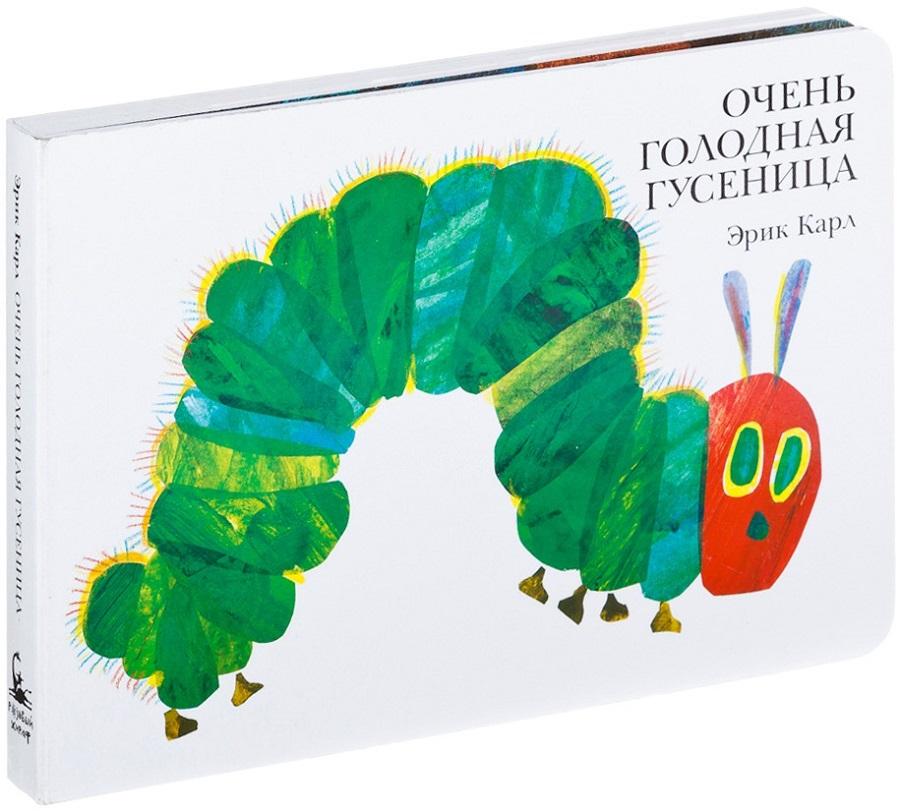 """Книга """"Очень голодная гусеница"""""""
